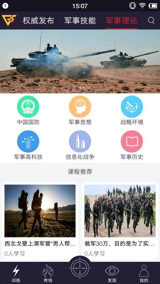 国防在线app官方下载安装图2:
