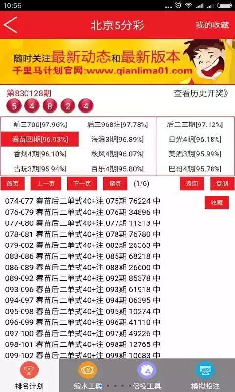 千里马计划苹果版app下载官网手机版图1:
