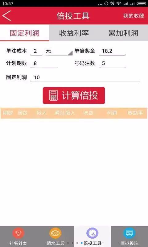 千里马计划苹果版app下载官网手机版图5: