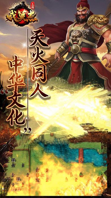 三国戏英杰传安卓游戏手机版图2: