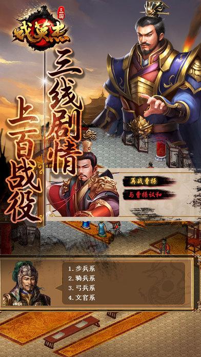 三国戏英杰传安卓游戏手机版图4: