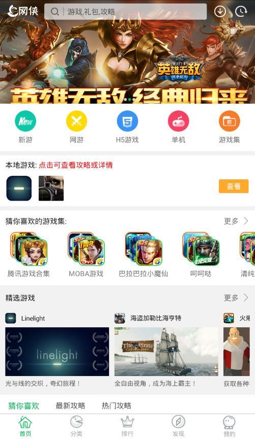 网侠手游宝1.1.4版本更新内容 首页布局优化[图]