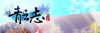 青云志3手游