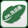 外语通学生版app下载手机版 v1.3.2