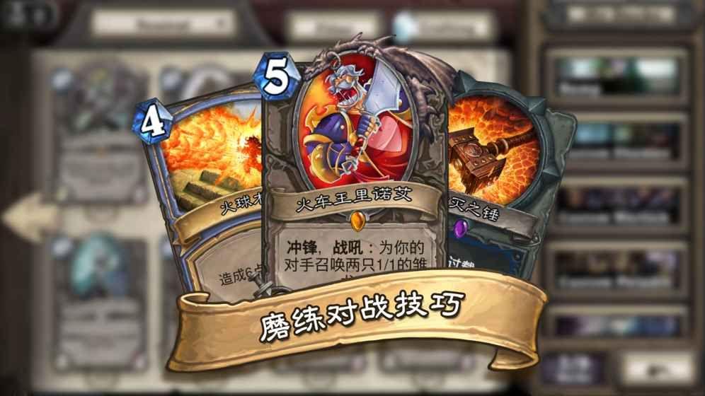 炉石传说手游官网最新版图2: