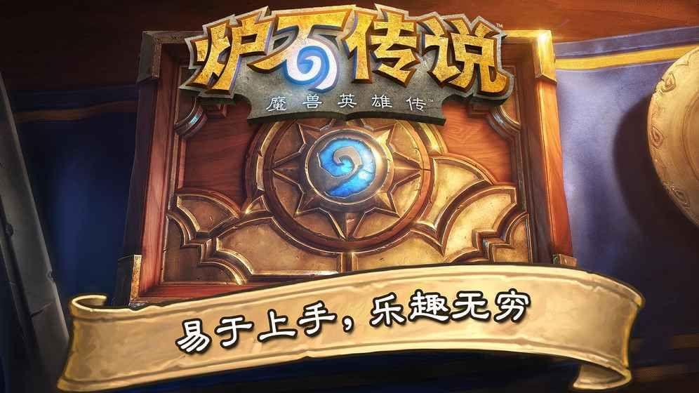 炉石传说手游官网最新版图4: