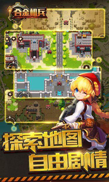 合金机兵游戏手机版下载图2: