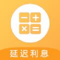 延迟利息计算器app手机版下载 v1.0.1