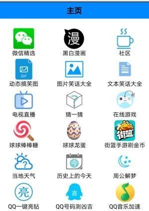 多功能助手最新版app下载图1: