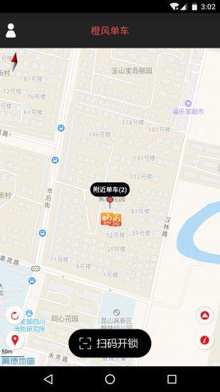 橙风共享单车app官方版下载图2:
