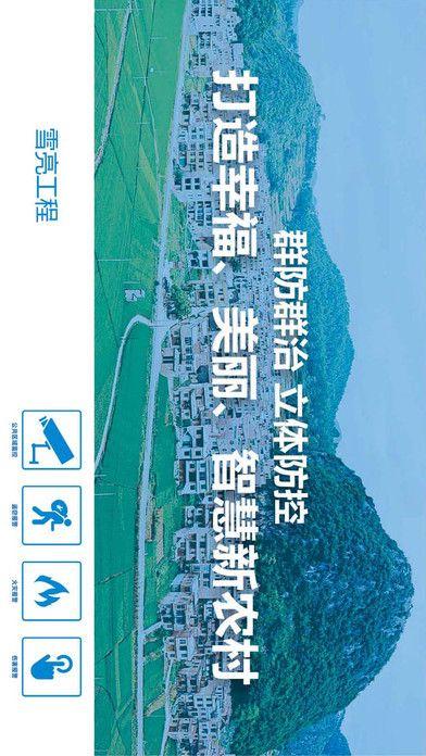 综治雪亮工程手机软件app下载图2: