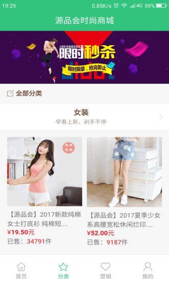 源品会官网app下载手机版图2: