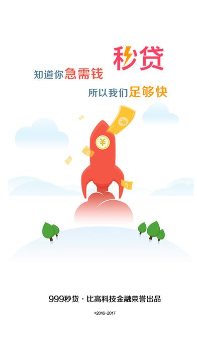 999秒贷app官方下载安装图2: