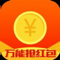 万能抢红包尾数作弊器最新版app下载 v1.4.5
