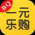 BQ一元乐购官网版