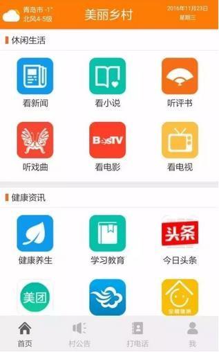 联通美丽乡村定向流量app官网版下载图1: