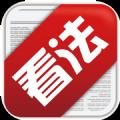 看法新闻手机版app官网下载安装 v2.1.1