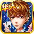 华人棋牌游戏中心官网唯一正版安卓游戏 v1.0.0
