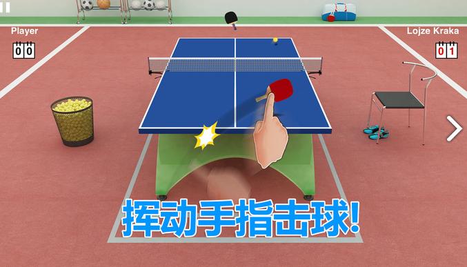 虚拟乒乓球手游特色介绍 非常细腻的乒乓球游戏[多图]