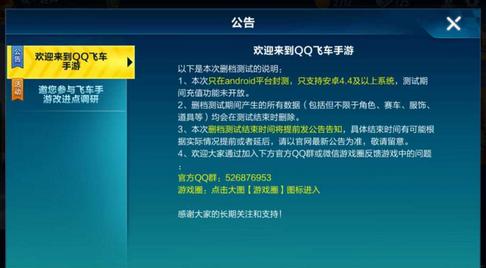 QQ飞车手游内测会删档吗 内测数据会删除吗[图]