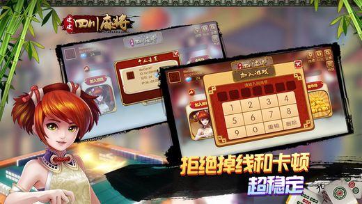 皮皮四川麻将游戏官方手机版图1: