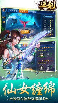 逆剑3D游戏官方网站下载安卓版图3: