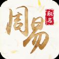 周易专业宝宝取名app手机版下载 v1.3