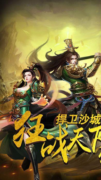 屠龙烈火手游官网正式版图4: