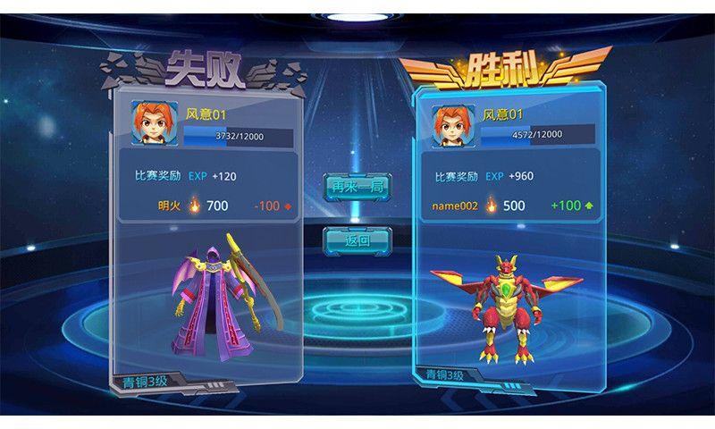 魔幻陀螺之战榜系统游戏安卓版图3: