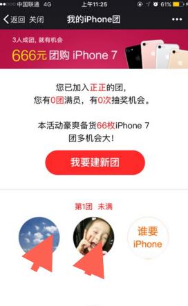 招商银行信用卡666元团购iPhone7是真的吗?[图]