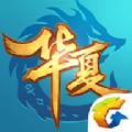 腾讯QQ华夏手游版官网下载正式版 v1.3.2