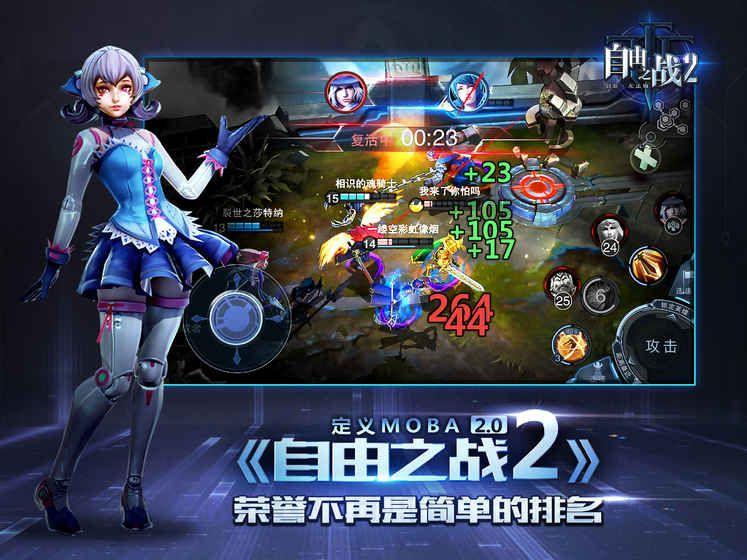 自由之战2体验服官方最新版图3: