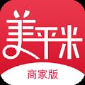 美平米商家版app官网手机软件下载 v1.0.0