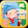 宝宝图卡三字经app手机版下载安装 v1.34