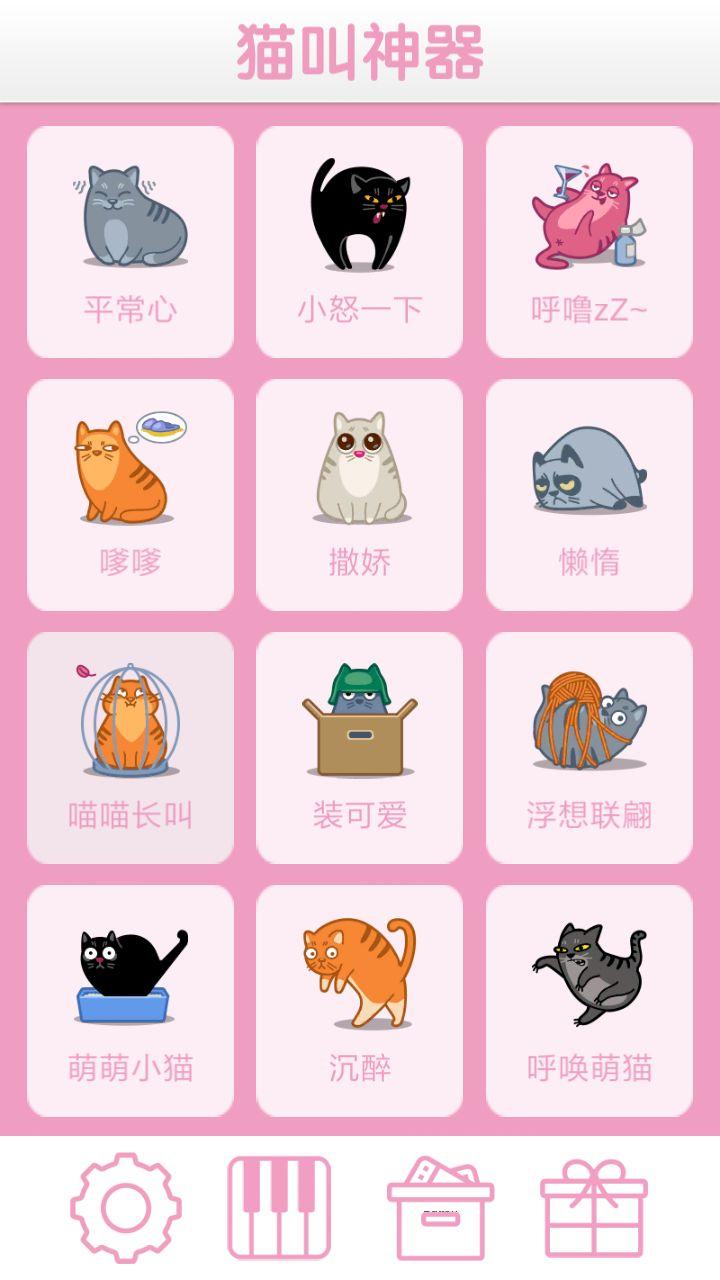 猫咪神器官网app下载最新版图1: