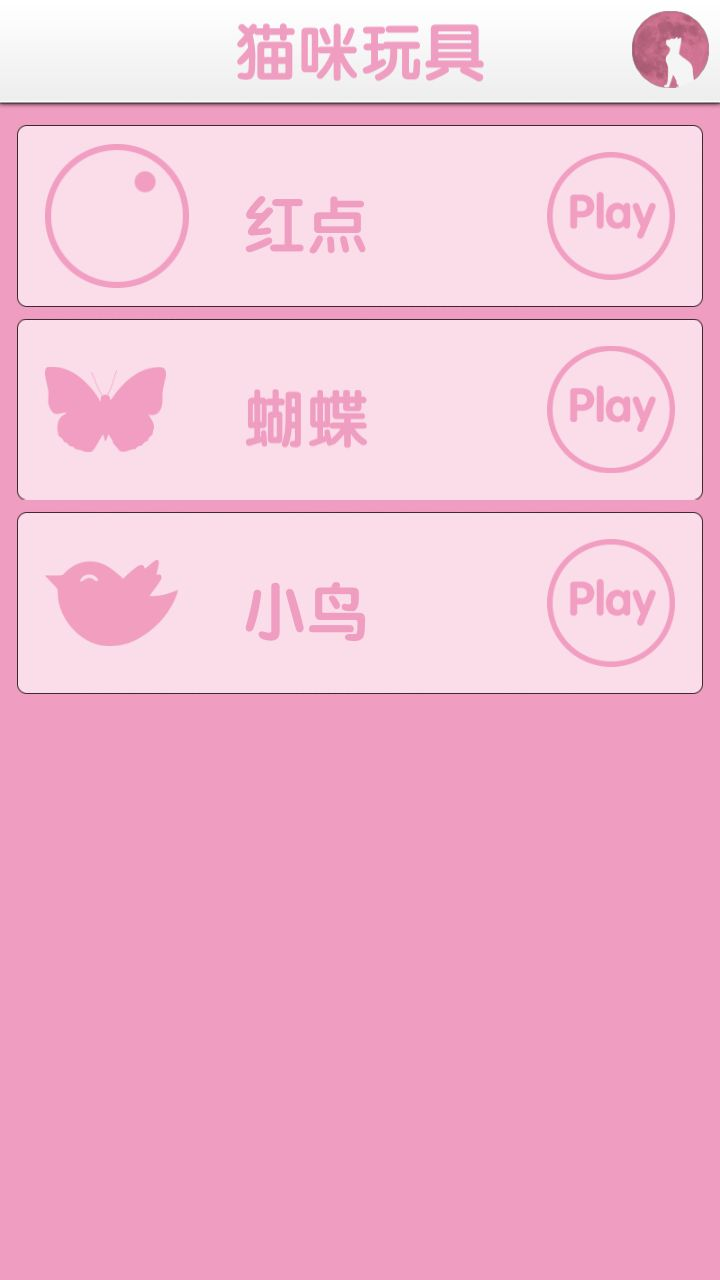 猫咪神器官网app下载最新版图3: