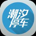 石家庄潮汐停车app官网下载手机版 v1.0