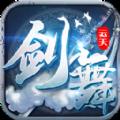 剑舞云天手机游戏官方网站 v1.29.0