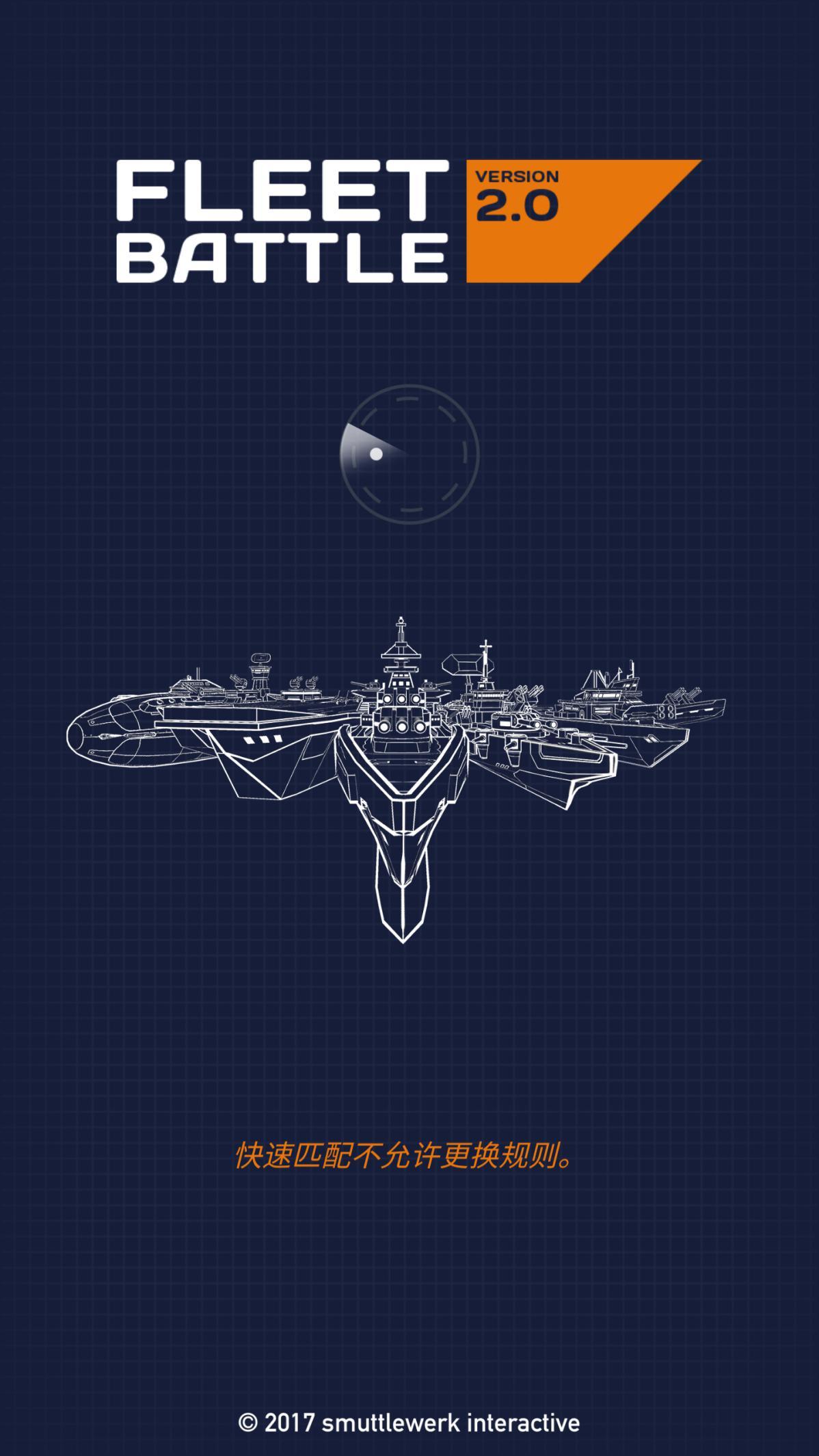 Fleet Battle评测:智力、运气与经验的配合[多图]