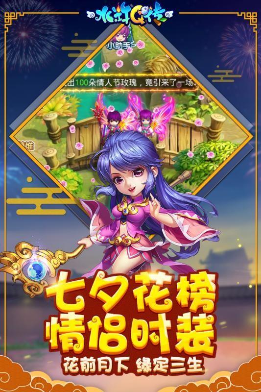 水浒Q传手机游戏官方网站图2: