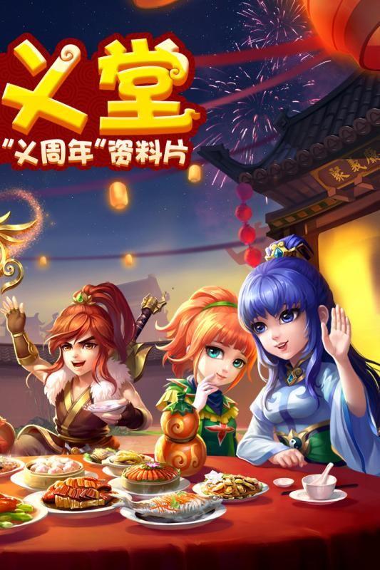 水浒Q传手机游戏官方网站图4: