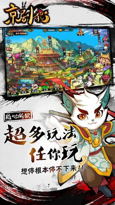 京剧猫手机游戏官方网站图1: