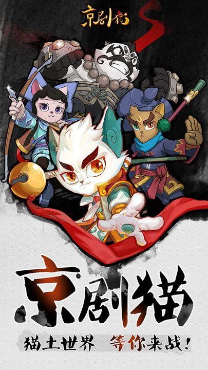 京剧猫手机游戏官方网站图5: