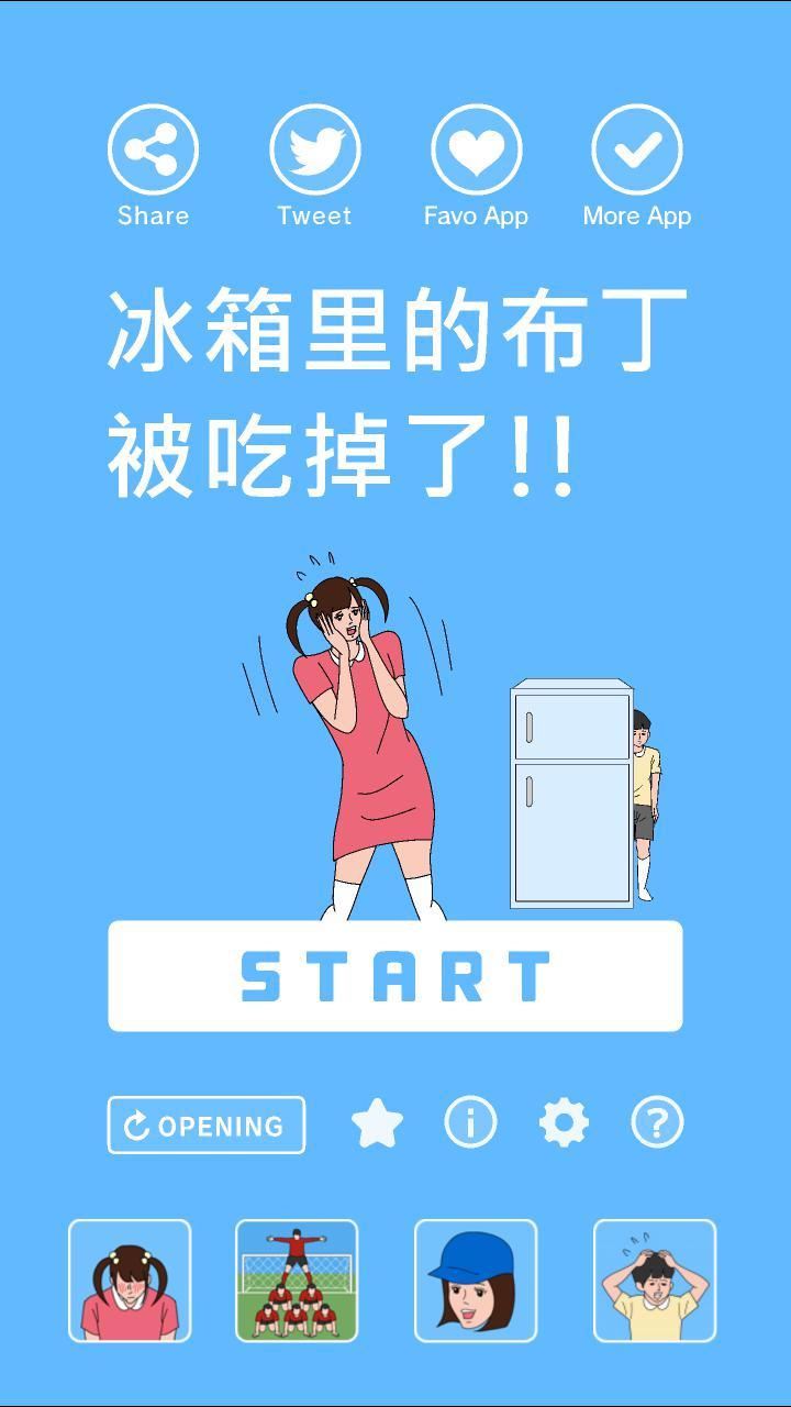 冰箱里的布丁被吃掉了评测:躲避姐姐的游戏[多图]