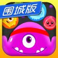 欢乐球球大作战围城版游戏官网正版下载  v1.10.1