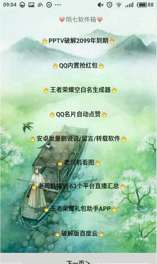 小肾魔盒软件app官方网站下载安装图1: