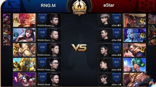 王者荣耀王者冠军杯半决赛视频:eStar vs RNG.M第2场[图]