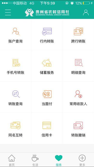 贵州农信手机银行官网版app下载安装图4: