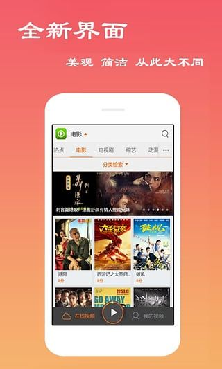 咪咕屋电影下载app官网手机版下载图4: