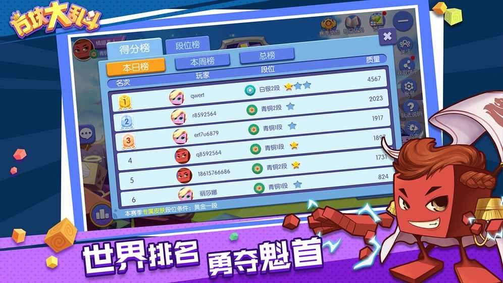 方块大乱斗官方网站安卓版图2: